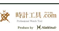時計工具.com